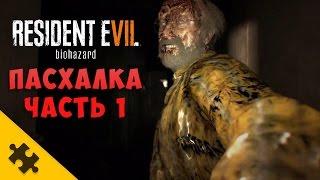 Огромная ПАСХАЛКА Resident Evil 7 Easter Eggs