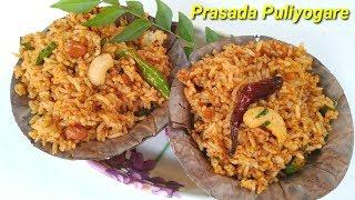 ಪ್ರಸಾದ ಪುಳಿಯೊಗರೆ ಮಾಡಿ ನೋಡಿ | Prasada Puliyogare Recipe in Kannada | Prasadam Pulihora in Kannada