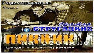 Брати Стругацькі - Пікнік на узбіччі (аудіокнига, радіоспектакль). Частина 3.