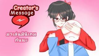 [Creator's massage]- mini game Apple🍎