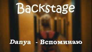 Backstage Danya - Вспоминаю