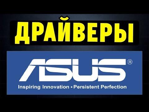 Как правильно установить все драйвера для ноутбука ASUS?