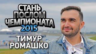 Стань послом Чемпионата 2015 - Выпуск 5. Тимур Ромашко (KAZAN 2015 TV)
