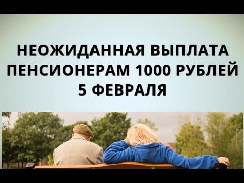 Неожиданная выплата пенсионерам 1000 рублей! 5 февраля