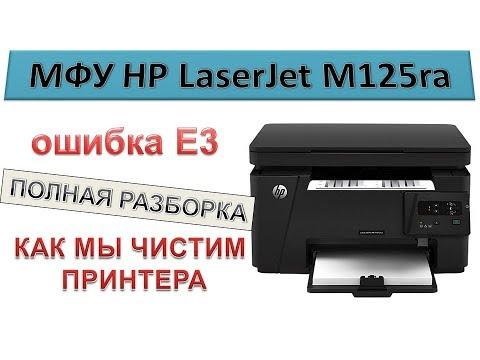 #120 МФУ HP LaserJet M125 - ОШИБКА E3 | Полная разборка или как мы чистим принтера от тонера и грязи