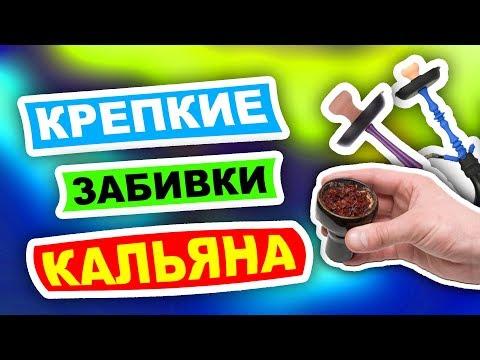 #48 КРЕПКИЕ забивки для кальяна! | HookahKing