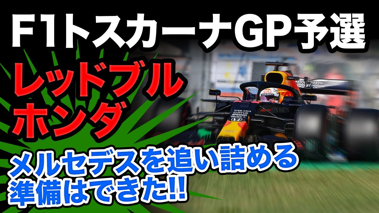 F1トスカーナGP予選結果に変化あり!レッドブルホンダがメルセデスを追い詰める構図