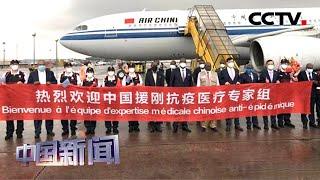 [中国新闻] 中国抗疫医疗专家组抵达刚果(金)首都 | 新冠肺炎疫情报道