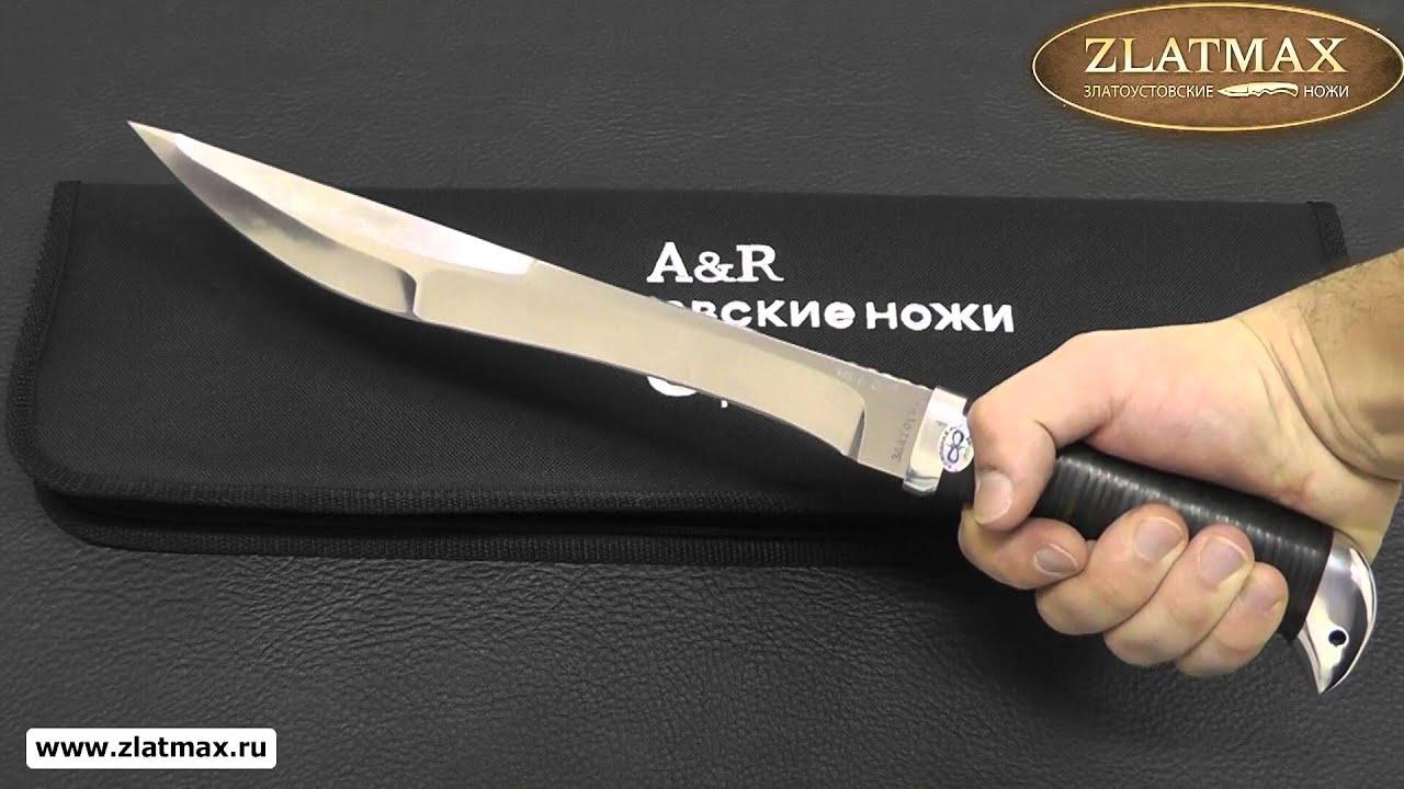 Видео Нож Боярин (95Х18, Наборная кожа, Алюминий)