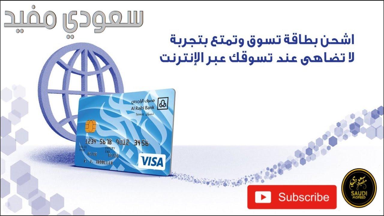 طريقة استخراج بطاقة فيزا تسوق مسبقة الدفع من مصرف الراجحي Youtube