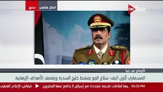 أحمد المسماري لأون لايف : سلاح الجو يمشط خليج السدرة ويقصف الأهداف الإرهابية في ليبيا