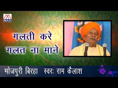गलती कर गलत ना माने Galti Kare Galat Na Mane भोजपुरी पूर्वांचली बिरहा BY राम कैलाश यादव