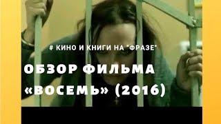 """Обзор фильма """"Восемь"""" (2016) / Фраза"""