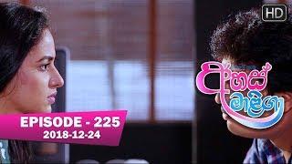 Ahas Maliga | Episode 225 | 2018-12-24 Thumbnail