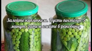 """Огурцы с зеленым горошком  """"набор на оливье"""""""
