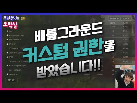 인류 1 vs 24 좀비 대난투!! 배틀그라운드(PUBG) 첫 커스텀 매치 체험! [쿠니쿠니 오락실] - KoonTV