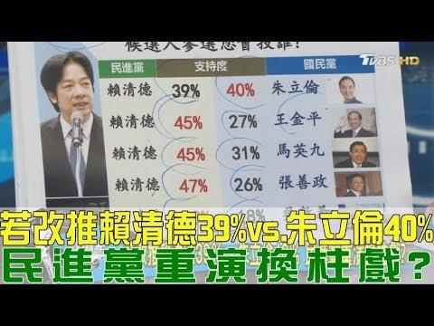 【完整版下集】2020改推賴清德39%vs.朱立倫40%!民進黨重演換柱戲?少康戰情室 20181214