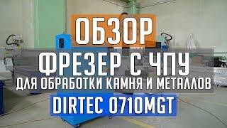 DIRTEC 0710MGT — обзор фрезерного станка с ЧПУ для обработки алюминия, латуни, бронзы, стали, камня
