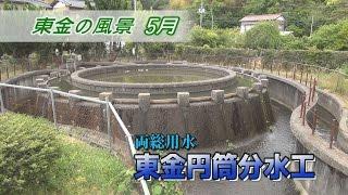 【東金の風景 5月】両総用水 東金円筒分水工/東金市 田間