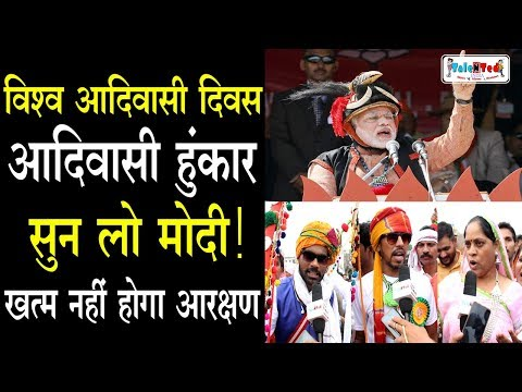 नहीं ख़त्म होगा आरक्षण | 9 August Vishwa Adivasi Diwas Indore MP | Talented India Bol Public Bol