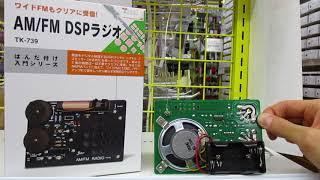 Video AM/FM DSPラジオ download MP3, 3GP, MP4, WEBM, AVI, FLV Agustus 2018