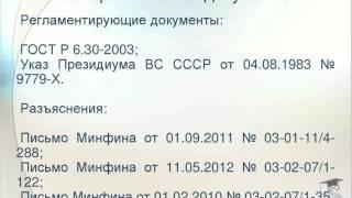 Общие правила первичного документооборота от 02 февраля 2016 года Лектор: Климова М.А.