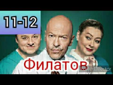 Филатов 11-12 серии
