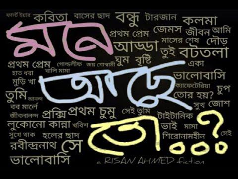 Neel Rang Chilo Bhishon Priyo