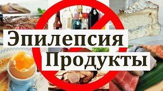 Эпилепсия и ОПАСНЫЕ продукты!