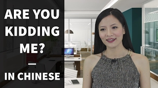 Are You Kidding Me in Chinese | Are You Joking in Chinese  | Chinese Expressions  - ChineseFor.Us