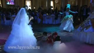 Армянская свадьба в Москве Ars Pro Studio +7(926) 689-48-84