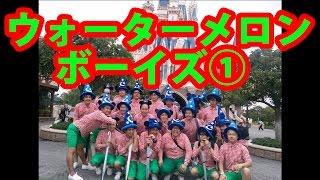 2014/9/1、東京ディズニーランドにウォーターメロンボーイズ現る! ○ウ...