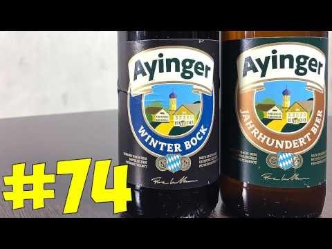 #74: Обзор и дегустация пива Ayinger – Winter Bock & Jahrhundert Bier (немецкое пиво).