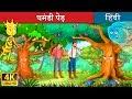 घमंडी पेड़ | Proud Tree in Hindi | Kahani | Hindi Fairy Tales