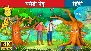 घमंडी पेड़ | Proud Tree in Hindi | Kahani | Hindi Fairy Tales