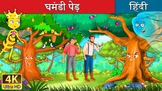 घमंडी पेड़ | Proud Tree in Hindi | Kahani | Hindi Fairy Tales thumbnail
