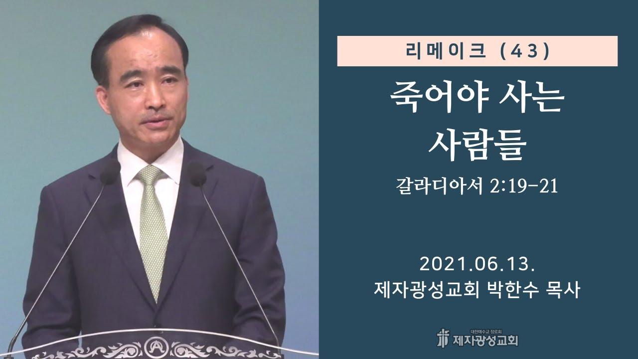 리메이크 (43) - 죽어야 사는 사람들 (2021-06-13 주일예배) - 박한수 목사