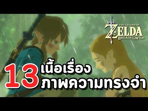 Zelda : Breath of the Wild : เนื้อเรื่อง Ep.8  : 13 ภาพความทรงจำ