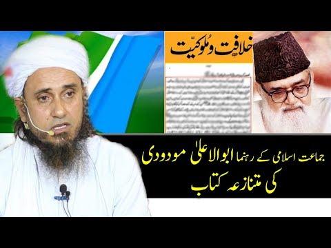 Maulana Maududi Controversial Book Khilafat o Malookiat - Mufti Tariq Masood Views
