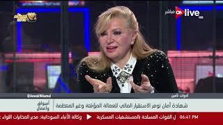 أسواق وأعمال - سهر الدماطي نائب رئيس بنك مصر: تحويلات المصريين في الخارج ارتفعت إلى 30 مليار  سنويآ