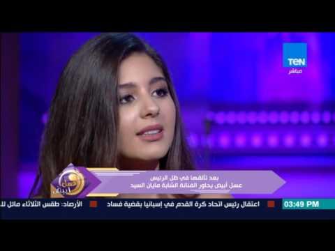 عسل ابيض - حوار خاص مع الفنانة الشابة مايان السيد تحكي عن مشاركتها فى مسلسل ظل الرئيس thumbnail