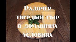 Рецепт приготовления известного голандского сыра Радомер