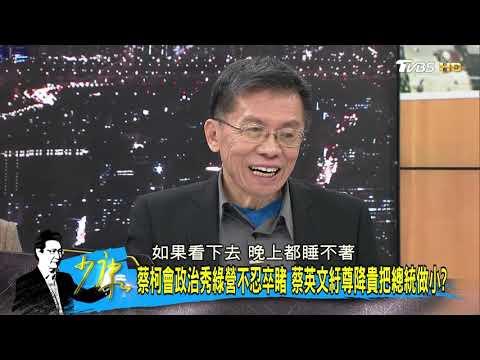 民進黨新系大老吳乃仁宣布:退流退黨!不滿民進黨不思檢討?少康戰情室 20181214