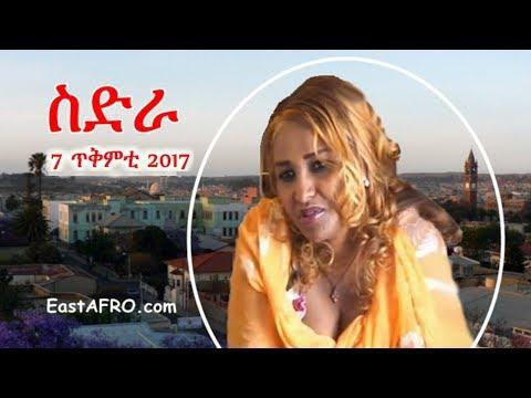 Eritrea Movie ስድራ Sidra (October 7, 2017) | Eritrean ERi-TV
