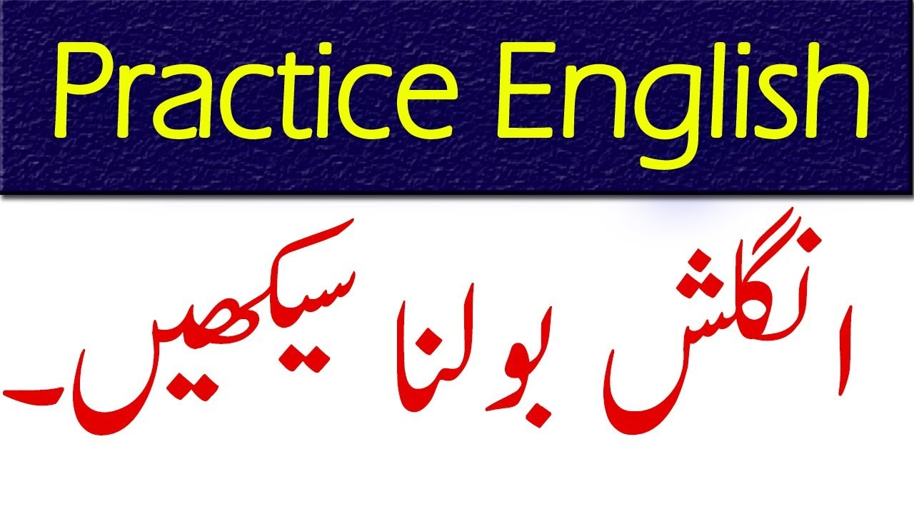 General English Sentences With Urdu Daily Use