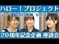ハロー!プロジェクト 20周年記念企画 DANCE座談会 Vol.1