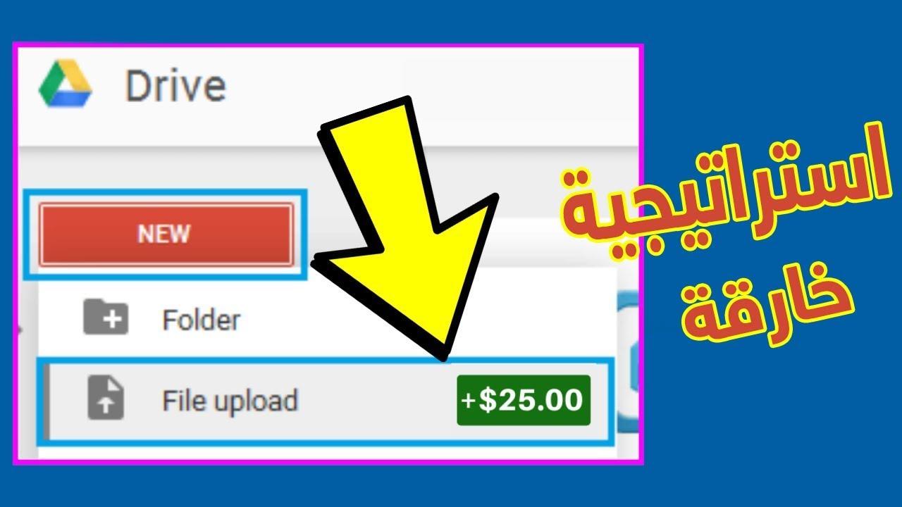 الربح من رفع الملفات : ربح المال من خلال رفع الملفات وشحن حساب بايونير