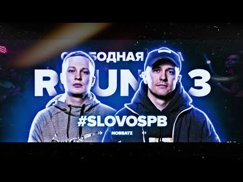 #SLOVOSPB (Корифей X MickeyMouse) - МОЙ МИР   Под Другой Бит