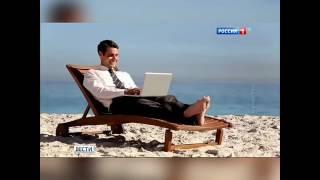 Новости на канале Россия об удаленной работе
