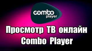 Программа для просмотра ТВ ComboPlayer. Просмотр ТВ онлайн